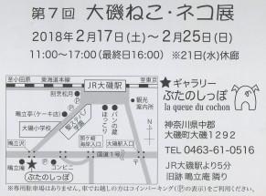 ねこ・ネコ展20181.jpg