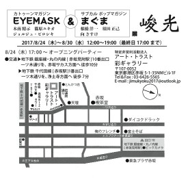 EM&まぐま展20172.jpg