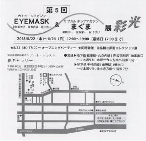 EM&まぐま展20181.jpg