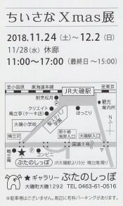 X'mas展20181.jpg